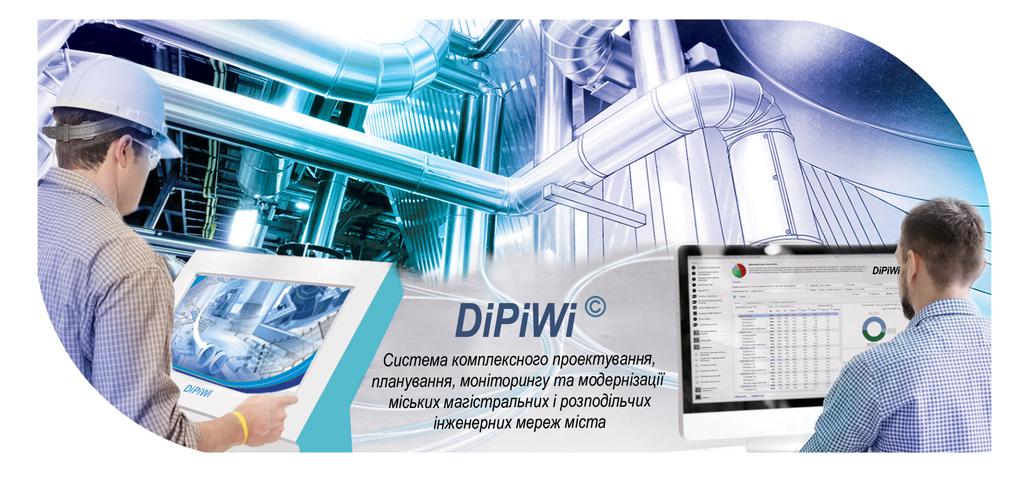 DiPiWi®  Система комплексного стратегирования модернизации магистральных и распределительных инженерных сетей